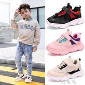 兒童運動鞋男童鞋子大童休閒鞋透氣網鞋網面童鞋 盯目家