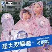 雨衣 電瓶車母子雙人雙帽檐雨衣男女士時尚成人加大加厚戶外透明罩雨衣 9色可選