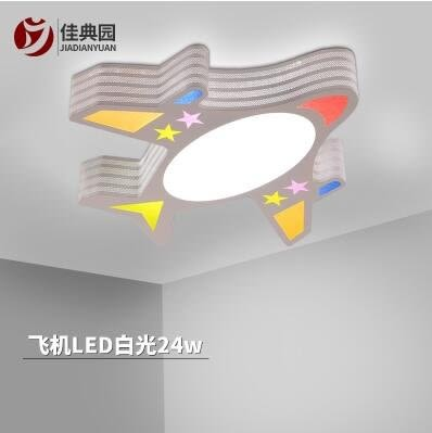 兒童房led吸頂燈男孩女孩現代簡約卡通房臥室燈具溫馨星星月亮燈(飛機LED白光24W)