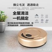 掃地機器人 家用智能充電吸塵器擦地機超薄靜音迷你全自動清潔吸力 LC4192 【Pink中大尺碼】