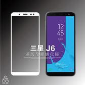 不怕彩虹紋! 三星 J6 J600 5.6吋 全膠 滿版 9H 鋼化 玻璃貼 手機螢幕 保護貼 滿膠 全屏 膜