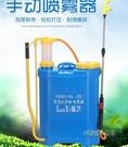 16L手動噴霧器農用手壓式打農藥機背負式非電動噴霧器MBS「時尚彩紅屋」