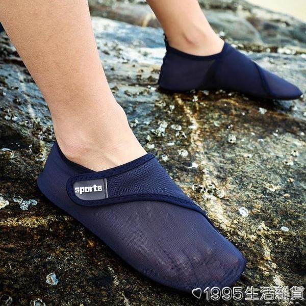 海邊沙灘鞋子男女游泳潛水鞋防滑赤足軟鞋速幹浮潛襪套溯溪涉水鞋 1995生活雜貨