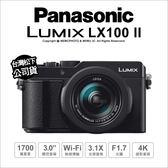 申請贈原電等~9/30 Panasonic LX100-2代 LX100M2 相機 類單眼 4K錄影 公司貨 ★24期免運費★ 薪創數位