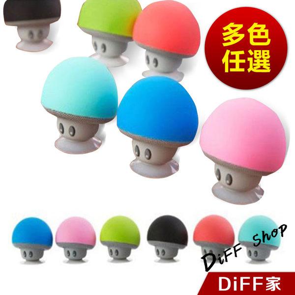 [DIFF] 小蘑菇藍芽喇叭 吸盤手機支架喇叭 音效加強版 無線藍芽喇叭 重低音喇叭 桌上型 無線音響