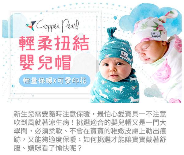 里和家居 l 美國Copper Pearl嬰幼兒配件 輕柔扭結嬰兒帽 帽子 雪地狐狸