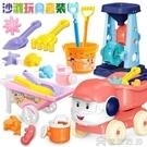 兒童沙灘玩具套裝寶寶玩沙挖沙小孩親子戶外沙灘車桶沙漏鏟子套裝