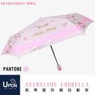 Kitty防曬自動傘 / 晴雨傘 卡通傘 Kitty 雨傘維修 Upon雨傘