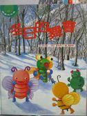 【書寶二手書T1/少年童書_QYD】冬日的舞會_大好書屋_附光碟