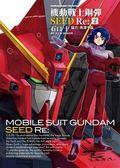(二手書)機動戰士鋼彈SEED Re: (2)