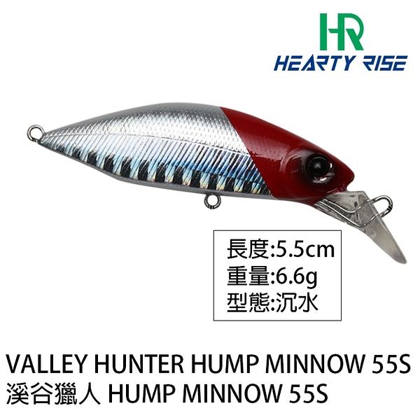 漁拓釣具 HR 溪谷獵人 HUMP MINNOW HM-55S 6.6g [路亞硬餌]