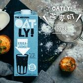 【瑞典Oatly】原味燕麥奶 1000ml/瓶