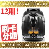 《分期零利率+贈好禮》Philips Saeco Xsmall HD8650 / HD-8650 飛利浦 全自動 咖啡機