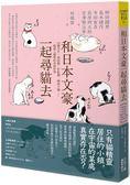 和日本文豪一起尋貓去:山貓先生、流浪貓、彩虹貓、賊痞子貓……一起進入貓咪的奇想世