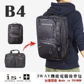 限量現貨【IS+】日本機能品牌 3WAY電腦公事包 後背包 B4斜背包 台灣製造 防水拉鏈【2302653】