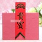 一定要幸福哦~~儀條、名牌(貴賓)、婚俗用品 、喝茶禮、婚禮小物、紅包袋