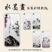HTC M8 M9 S9 客製化手機殼文創山水水墨畫文青TPU 彩繪軟殼清水套