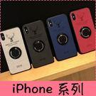 【萌萌噠】iPhone X XR Xs Max 6s 7 8 plus 布藝帆布紋 麋鹿車載磁吸支架款 全包防摔軟殼 手機殼 外殼
