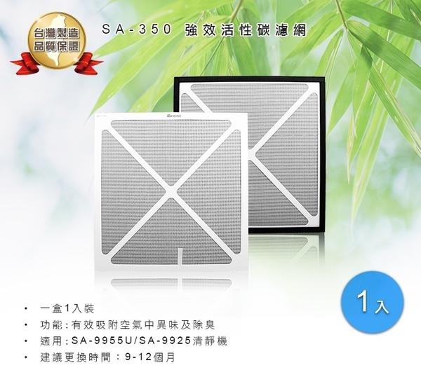 尚朋堂 空氣清靜機 專用活性碳濾網SA-350 -適用:SA-9955U/SA-9925