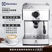 【12月主打品】【Electrolux 伊萊克斯】Classic經典.義式咖啡機(EES200E)