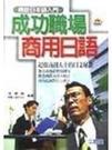 二手書博民逛書店 《成功職場商用日語》 R2Y ISBN:9575006828│林德勝,時事日語月刊社