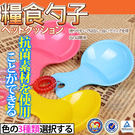 【培菓平價寵物網 】DYY品質狗狗糖果色糧食勺子|飼料鏟10.5cm/個