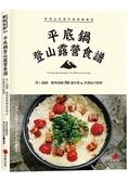 平底鍋登山露營食譜:用1個鍋,聰明規劃90道料理&烹調技巧教學