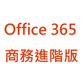 Office 365 商務進階版 (Office 365 Business Premium)