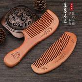 梳子 【2把】桃木梳子家用梳防靜電小梳子脫髮長髮頭梳【快速出貨好康八折】