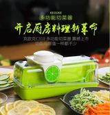 多功能土豆絲切絲器家用切菜器廚房用品削蘿卜擦絲切片器刨絲神器【一條街】
