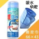 【43x32 】BOSITE 高分子樹脂超吸水鹿皮巾 萬用吸水巾 PVA合成麂皮巾 不脫皮掉屑 擦車巾 麂皮布