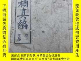 二手書博民逛書店罕見孤本 覺頑真編(卷一)7956 出版1912
