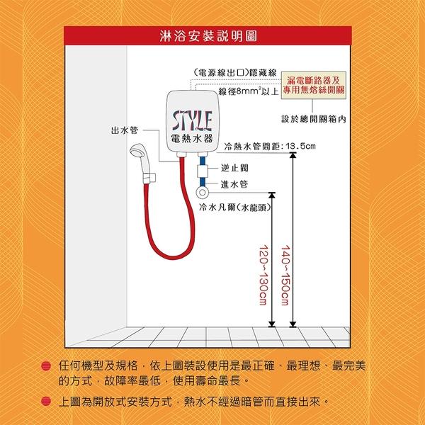 佳龍牌 瞬熱式電熱水器 SNX5-LB STYLE系列 台灣製造