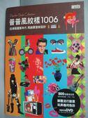 【書寶二手書T9/設計_JHM】普普風紋樣1006:回溯搖擺舊年代 再創摩登新設計_三采編輯部_附光碟