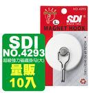 (量販10入) 手牌 SDI  超級強力磁鐵掛勾(大) NO.4293  直徑60mm 可360度旋轉 4293
