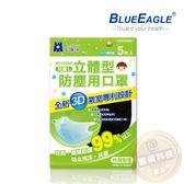 【醫碩科技】藍鷹牌NP-3DSNPBK台灣製兒童立體黑色防塵口罩/口罩/立體口罩 超高防塵率 5入/包