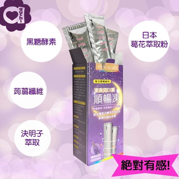 必爾思 凍美窕EX順-順暢凍/酵素果凍 (20克X7條)/盒 日本葛花萃取粉及專利蒟蒻粉 一試就有感