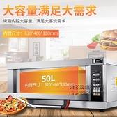 烤箱商用一層一盤大容量單層大型電熱220v烤爐烘爐電烤箱 每日下殺NMS