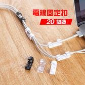文具 電線整理固定扣(20入) 交叉設計 配送3M黏膠 居家收納 電線收納器 【PMG236】123ok