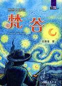 (二手書)戀戀太陽花:梵谷