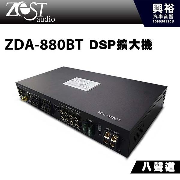 【ZEST AUDIO】ZDA-880BT 八聲道 DSP擴大機 *D類+放大器 (公司貨