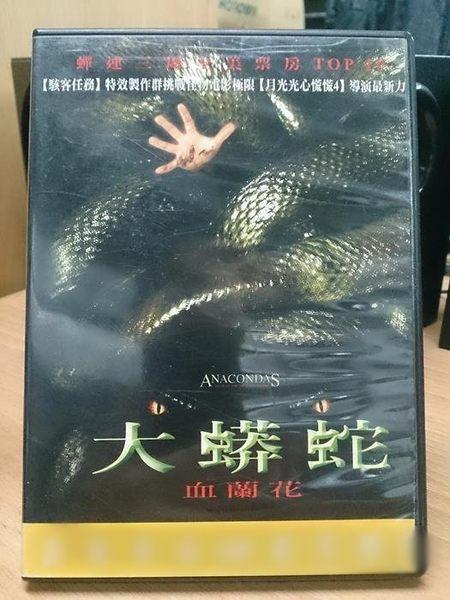 挖寶二手片-K05-005-正版DVD*電影【大蟒蛇-血蘭花】-挑戰怪物電影極限
