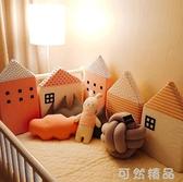 北歐ins小房子床圍 嬰幼房床品防撞靠墊純棉床圍可拆卸 可然精品
