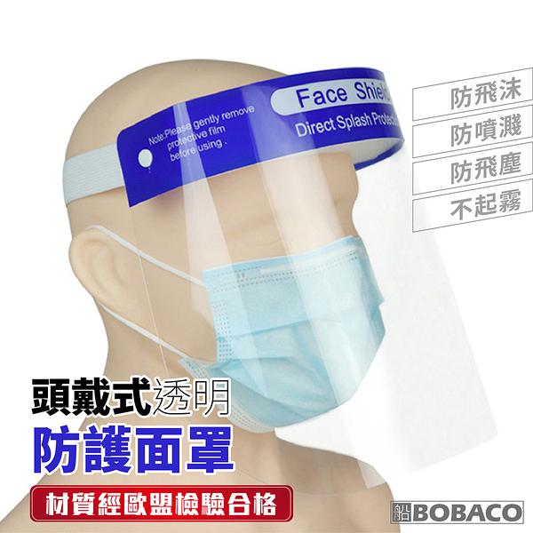 【頭戴式透明防護面罩】防疫隔離面罩 全臉防護面具 不起霧 透明面罩 防飛沫防塵防噴濺