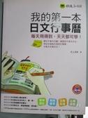 【書寶二手書T1/語言學習_NFT】我的第一本日文行事曆_井上清美