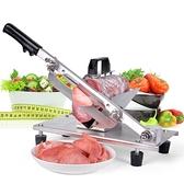 羊肉切片機切肉機手動家用切羊肉片機肥牛羊肉捲切片機商用刨肉機 YDL