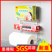紙巾架 保鮮膜捲筒收納架 無痕貼-MIT 廚房收納【IBS-630】
