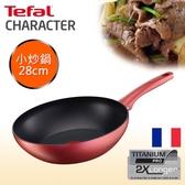 Tefal 法國特福 頂級御廚系列28CM不沾小炒鍋(電磁爐適用)
