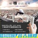 【晉吉國際】HANLIN-XY2 專利 新手機錄影雙軸穩定器