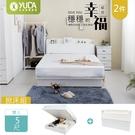 掀床組 英式小屋 純白色 安全裝置 (附床頭插座) 5尺雙人 /2件組【YUDA】
